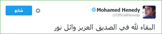 محمد هنيدى ينعى وائل نور
