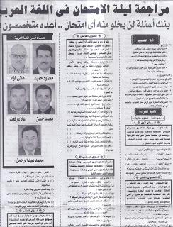 مراجعة ليلة الامتحان الجمهورية اللغة العربية