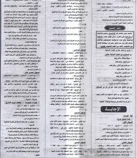 مراجعة ليلة الامتحان الجمهورية اللغة العربية6