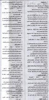 مراجعة ليلة الامتحان الجمهورية اللغة العربية7
