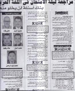 ملحق الجمهورية التعليمى فى اللغة العربية للشهادة الإعدادية1