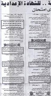 ملحق الجمهورية التعليمى فى اللغة العربية للشهادة الإعدادية3