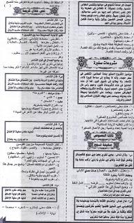 ملحق الجمهورية التعليمى فى اللغة العربية للشهادة الإعدادية4