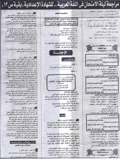 ملحق الجمهورية التعليمى فى اللغة العربية للشهادة الإعدادية5