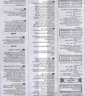 ملحق الجمهورية التعليمى فى اللغة العربية للشهادة الإعدادية6