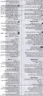 ملحق الجمهورية التعليمى فى اللغة العربية للشهادة الإعدادية7