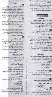 ملحق الجمهورية التعليمى فى اللغة العربية للشهادة الإعدادية8