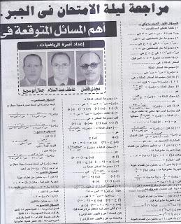 ملحق الجمهورية ينشر الأسئلة المتوقعة فى امتحان الجبر 5