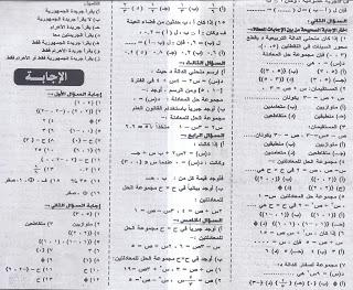 ملحق الجمهورية ينشر الأسئلة المتوقعة فى امتحان الجبر 6
