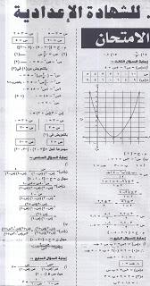 ملحق الجمهورية ينشر الأسئلة المتوقعة فى امتحان الجبر 7