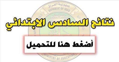 نتائج السادس الابتدائي العراق الدور الثالث 2016