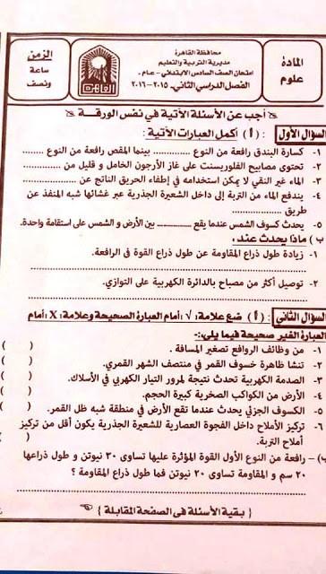 ورقة إمتحان العلوم للصف السادس الإبتدائى بمحافظة القاهرة1