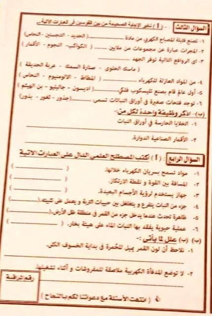 ورقة إمتحان العلوم للصف السادس الإبتدائى بمحافظة القاهرة2