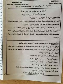 1امتحان عربي القاهرة