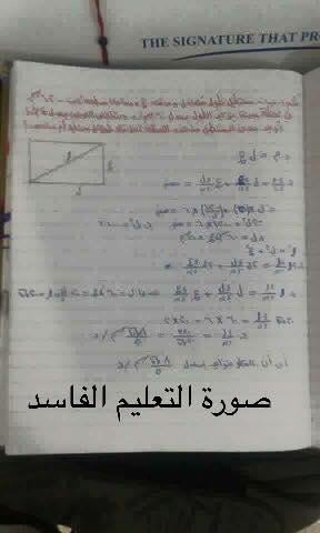 اجابة امتحان التفاضل والتكامل2