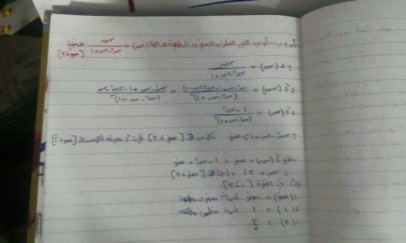 اجابة امتحان التفاضل والتكامل3