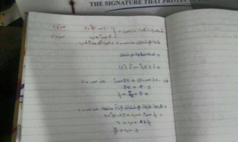 اجابة امتحان التفاضل والتكامل4