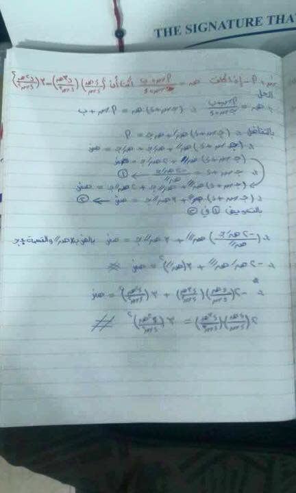 اجابة امتحان التفاضل والتكامل8