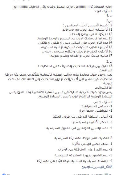 اجابة امتحان الوطنية 2016