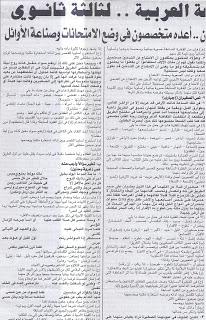 امتحان اللغة العربية للثانوية العامة10