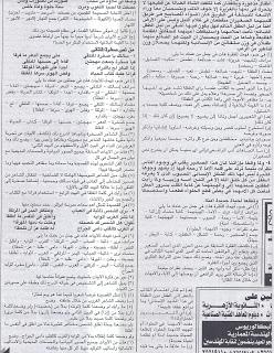 امتحان اللغة العربية للثانوية العامة11