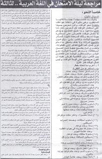 امتحان اللغة العربية للثانوية العامة12