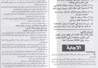 امتحان اللغة العربية للثانوية العامة13