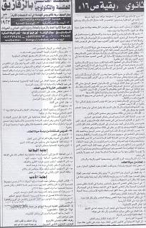 امتحان اللغة العربية للثانوية العامة14