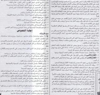 امتحان اللغة العربية للثانوية العامة15