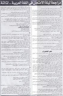 امتحان اللغة العربية للثانوية العامة16