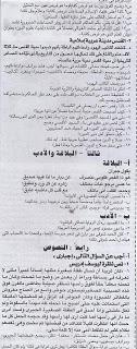 امتحان اللغة العربية للثانوية العامة2