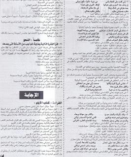 امتحان اللغة العربية للثانوية العامة3