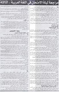 امتحان اللغة العربية للثانوية العامة4