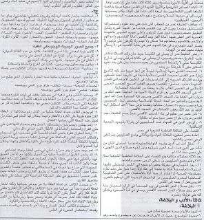 امتحان اللغة العربية للثانوية العامة5