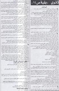 امتحان اللغة العربية للثانوية العامة6
