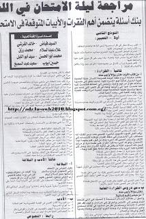 امتحان اللغة العربية للثانوية العامة8