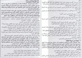 امتحان اللغة العربية للثانوية العامة9