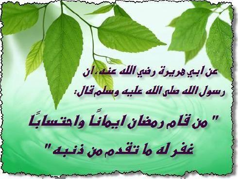 قيام رمضان