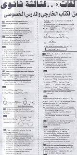 مراجعة ليلة الإمتحان الكيمياء11