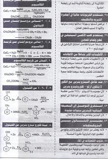 مراجعة ليلة الإمتحان الكيمياء4