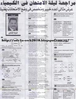 مراجعة ليلة الإمتحان الكيمياء9