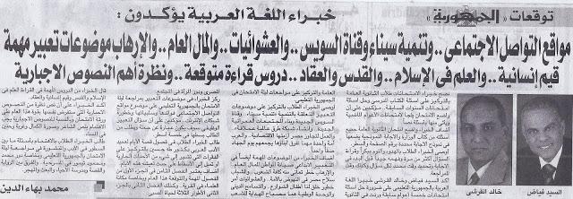 مواضيع هامة للتعبير للغة العربية