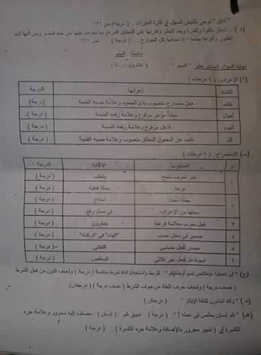 نموذج اجابة اللغة العربية