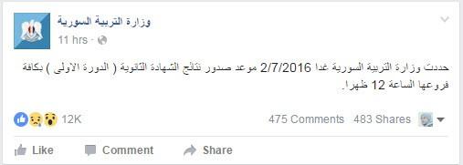شهادة الثانوية العامة سوريا