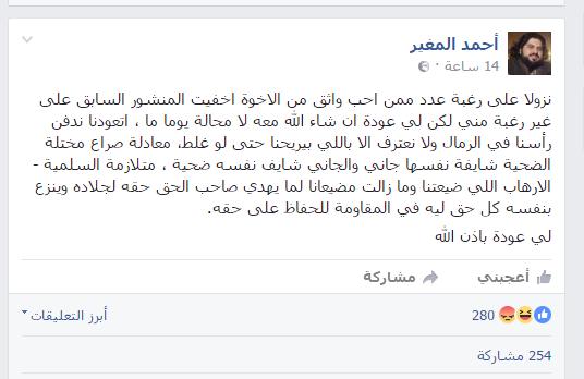 احمد المغير