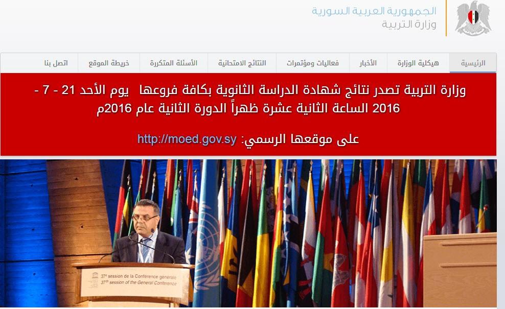 وزارة التربية السورية نتائج البكالوريا 2017 الدورة الثانية التكميلية