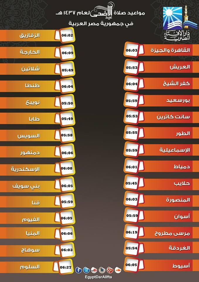 موعد صلاة العيد في مصر 2016