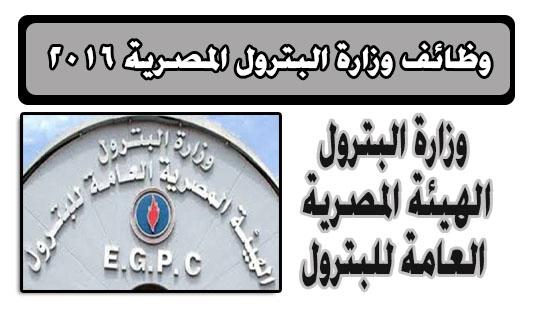 وظائف وزارة البترول 2016