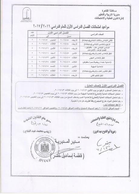 امتحانات القاهرة