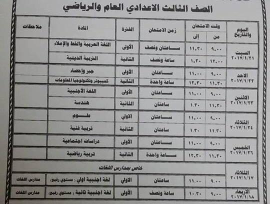 جدول امتحانات الشهادة الاعدادية بالجيزة